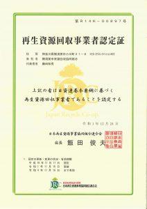 再生資源回収事業者認定証