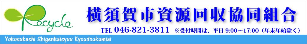 横須賀市資源回収協同組合