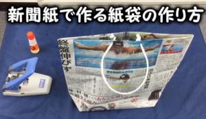 新聞紙で作る紙袋の作り方